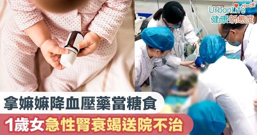 【藥物誤服】誤拿嫲嫲降血壓藥當糖食 1歲女急性腎衰竭送院不治