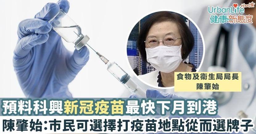 【新型肺炎疫苗】預料科興疫苗最快下月到港 陳肇始:市民可自行選擇打疫苗地點從而選牌子