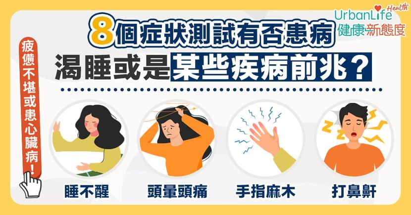 【嗜睡症】渴睡、容易疲倦是某些疾病的前兆?8個症狀測試自己是否患有這些疾病