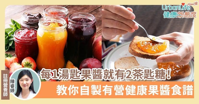 【果醬食譜】每1湯匙果醬就有2茶匙糖!教你自製有營健康果醬食譜