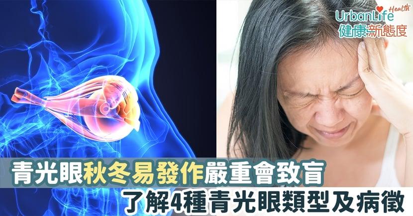 【眼睛問題】青光眼秋冬易發作嚴重會致盲 了解4種青光眼類型及病徵