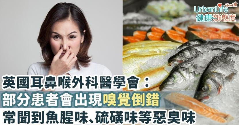 【新型肺炎症狀】英國耳鼻喉外科醫學會:部分患者會出現嗅覺倒錯 常聞到魚腥味、硫磺味等惡臭味