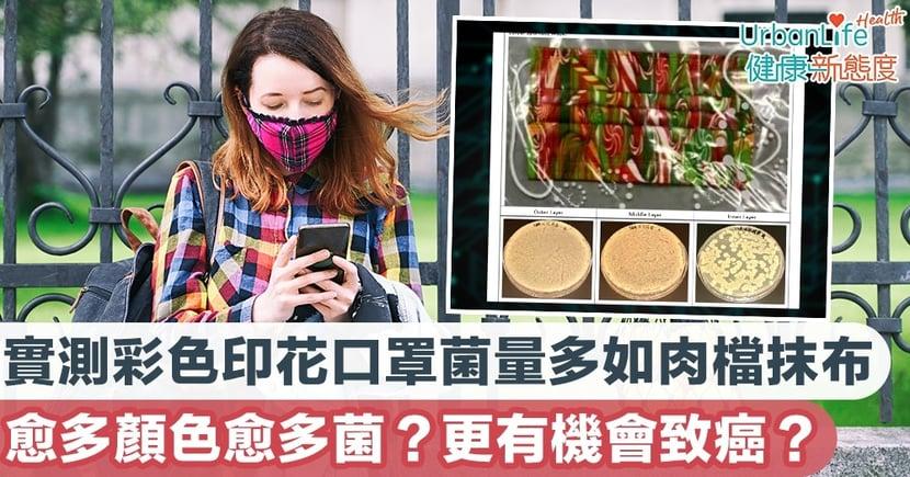 【彩色口罩】實測彩色印花口罩菌量多如肉檔抹布 愈多顏色愈多菌?更有機會致癌?