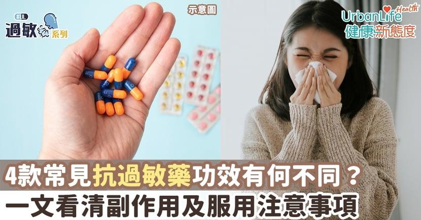 【過敏藥】4款常見抗過敏藥功效有何不同?一文看清副作用及服用注意事項