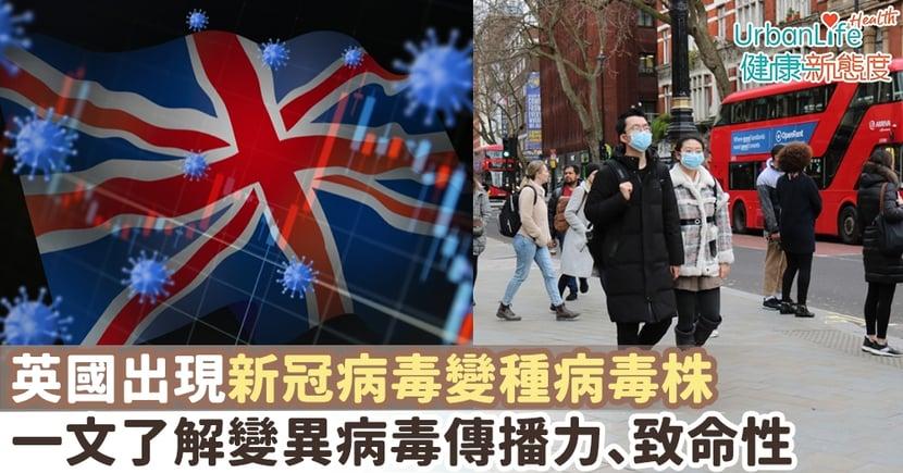 【英國變種病毒】英國出現新冠病毒變種病毒株 一文了解變異病毒傳播力、致命性