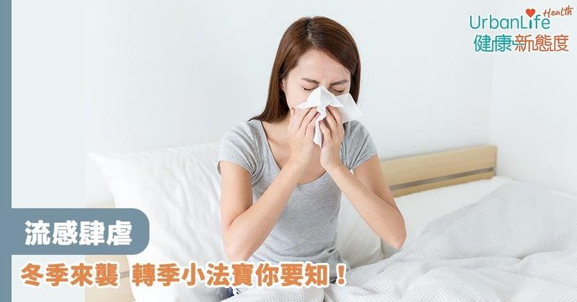 【流感肆虐】冬季來襲 轉季小法寶你要知!
