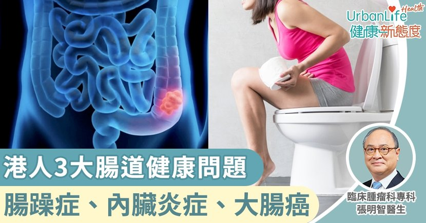 【腸胃不適症狀】港人3大腸道健康問題 腸易激綜合症、內臟炎症、大腸癌