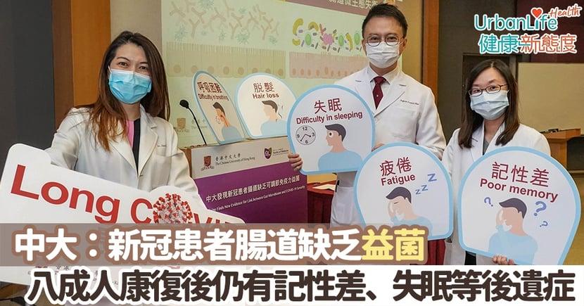 【新型肺炎】中大:新冠患者腸道缺乏益菌 八成人康復後仍有記性差、失眠等後遺症