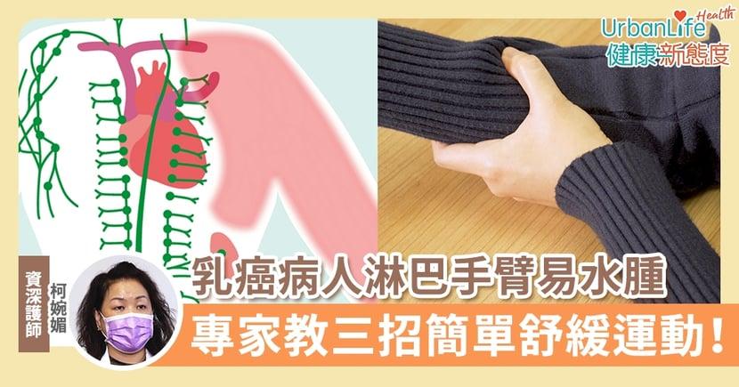 【癌症復康】乳癌病人淋巴手臂易水腫、扣鈕都有難度 專家教你三招簡單舒緩運動!