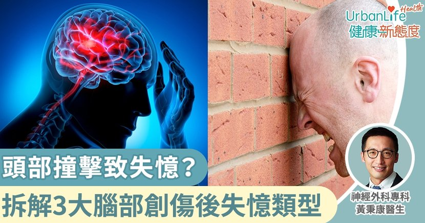【失憶原因】頭部撞擊致失憶?拆解3大腦部創傷後失憶類型!