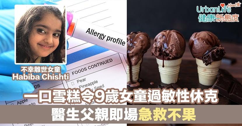【食物敏感】一口雪糕令9歲女童過敏性休克 醫生父親即場急救不果