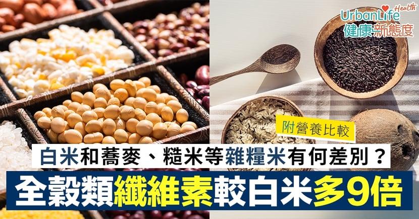 【全穀類好處】白米和雜糧米營養比較 蕎麥、糙米等全穀類纖維素較白米多9倍