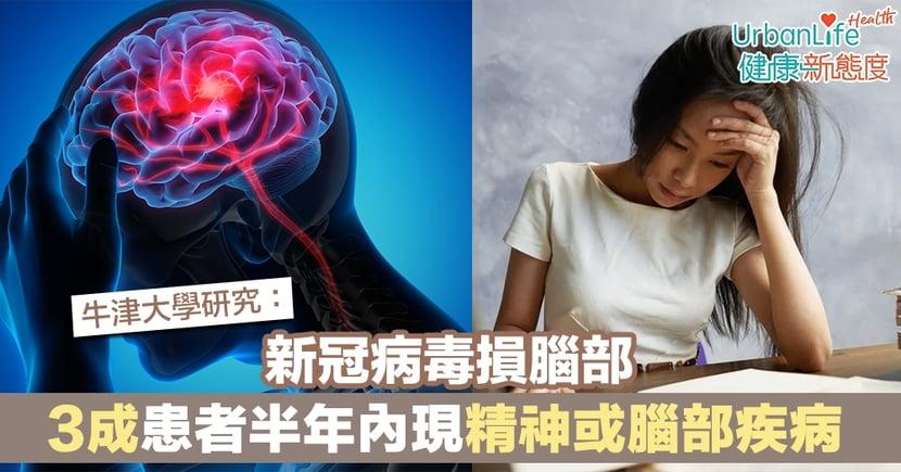 【新型肺炎後遺症】牛津:新冠病毒損腦部 3成患者半年內現精神或腦部疾病