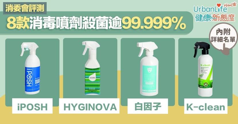 【消委會消毒噴劑測試】8款殺菌率逾99.999% 、2款殺菌率不足28%(內附名單)