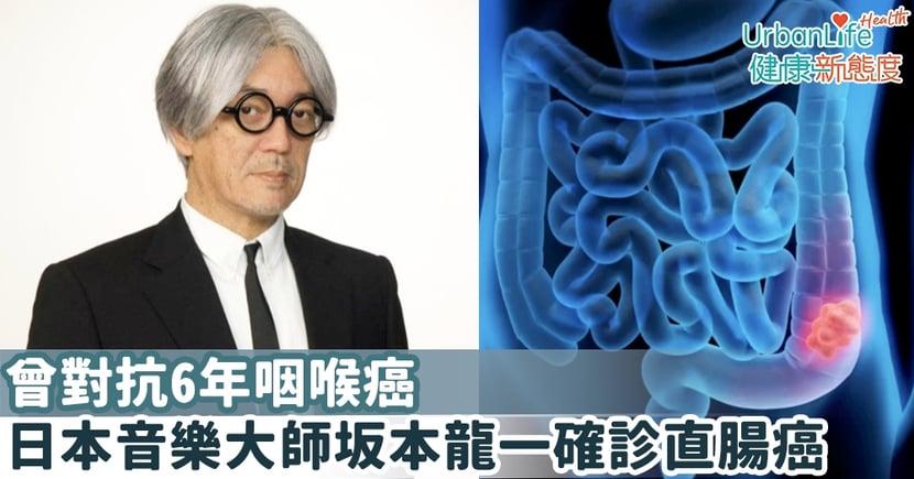 【坂本龍一患癌】曾對抗6年咽喉癌 69歲日本音樂大師坂本龍一確診直腸癌