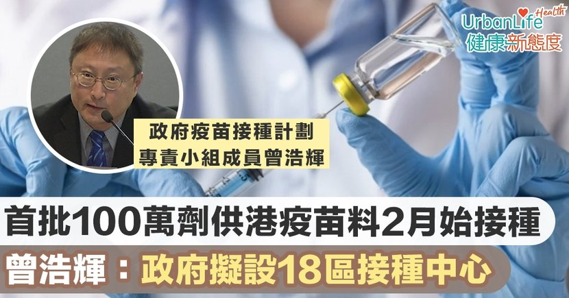 【新型肺炎疫苗】首批100萬劑供港疫苗料2月開始接種 曾浩輝:政府擬設18區接種中心