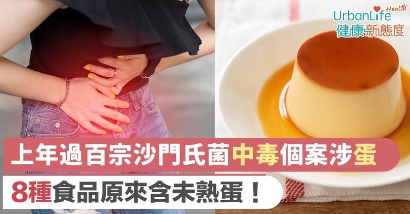 【沙門氏菌】上年過百宗沙門氏菌中毒個案涉及蛋 8種食品原來含未熟蛋!(附消毒方法)