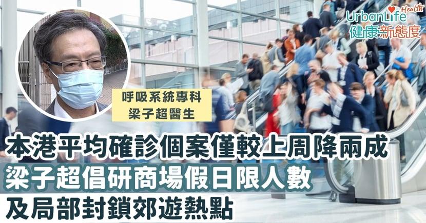【防疫措施】本港平均確診個案僅較上周降兩成 梁子超倡研商場假日限人數、局部封鎖郊遊熱點