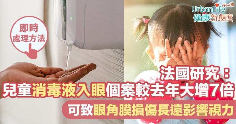 【酒精入眼】法國研究:兒童消毒液入眼個案較去年大增7倍 可致眼角膜損傷長遠影響視力