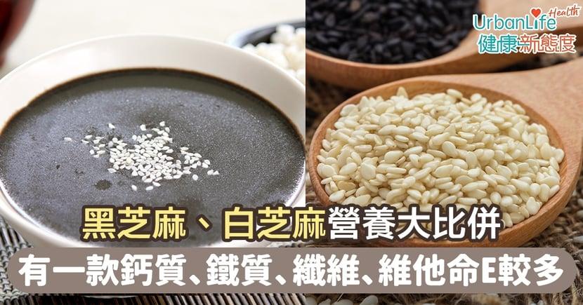 【芝麻功效】黑芝麻、白芝麻營養大比併 有一款鈣質、鐵質、膳食纖維、維他命E較多!