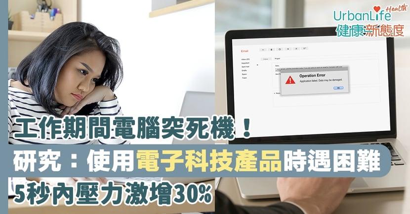 【壓力來源】工作期間電腦突死機!研究:使用電子科技產品時遇困難 5秒內壓力激增30%