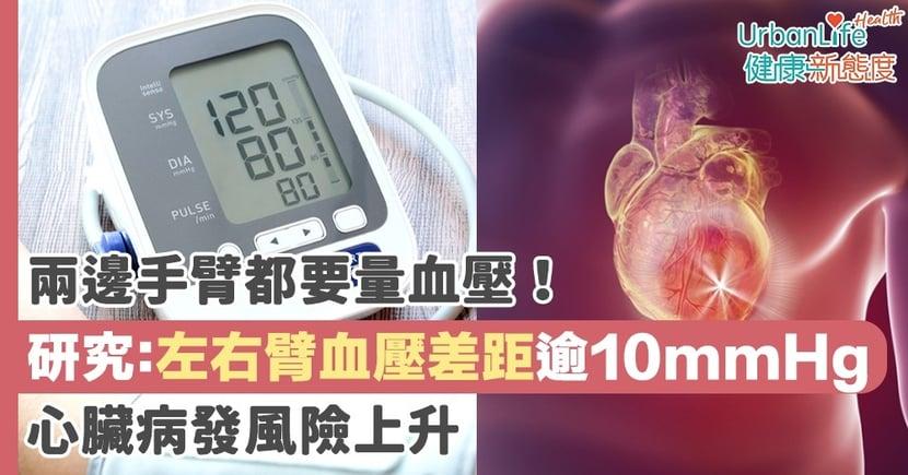 【血壓標準】兩邊手臂都要量血壓!研究: 左右臂血壓差距逾10mmHg 心臟病發風險上升