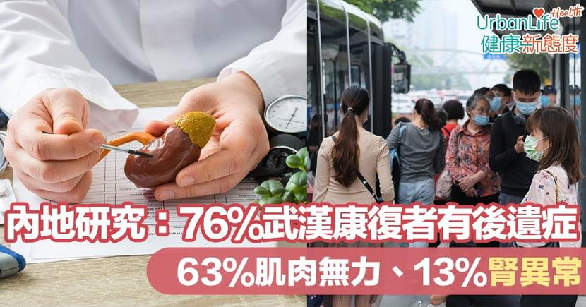 【新型肺炎後遺症】內地研究:76%武漢康復者有後遺症 63%肌肉無力13%腎異常