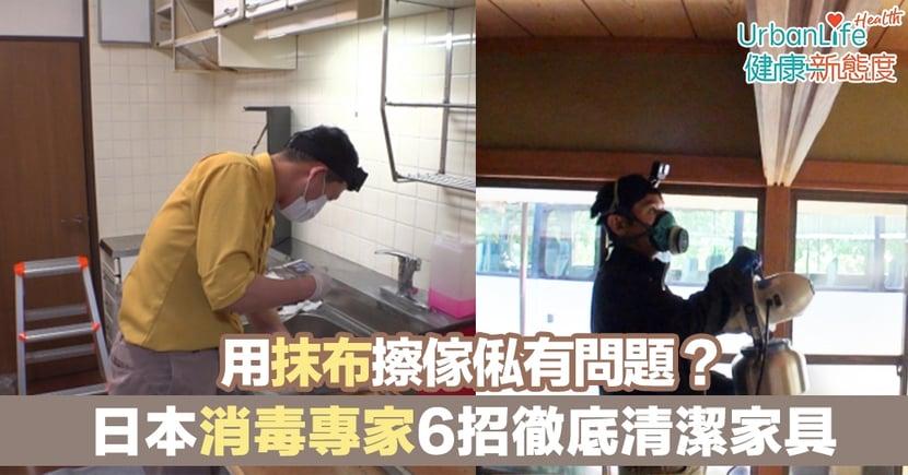 【新型肺炎清潔】用抹布擦傢俬有問題?日本消毒專家6招徹底清潔家具