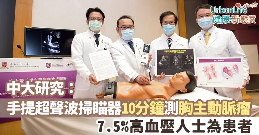 【心臟病檢查】中大:手提超聲波掃瞄器10分鐘測胸主動脈瘤 7.5%高血壓人士為患者