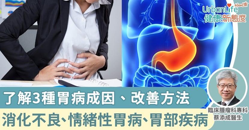 【胃病種類】了解3種胃病成因、改善方法 消化不良、情緒性胃病、胃部疾病