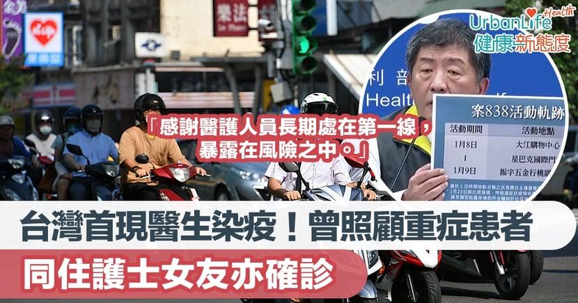 【新型肺炎】台灣爆首名醫生染疫個案!曾照顧重症患者 同住護士女友亦確診