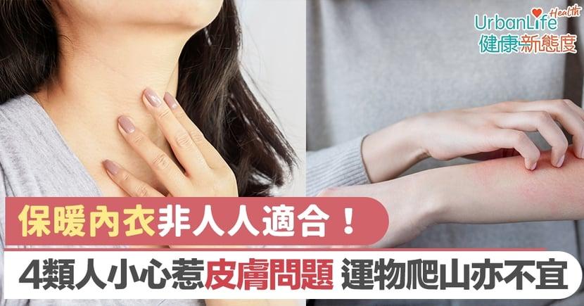 【保暖內衣】保暖內衣非人人適合!4類人小心惹皮膚問題 運物爬山亦不宜