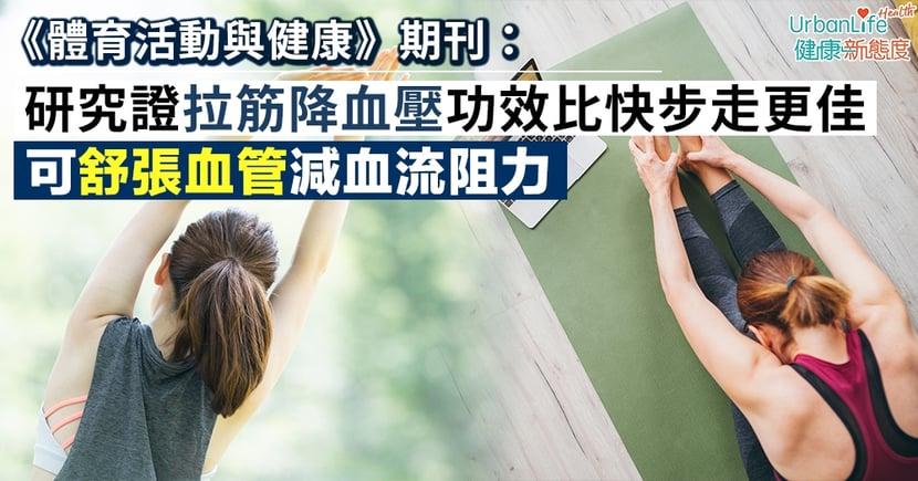 【降血壓方法】研究證拉筋降血壓功效比快步走更佳 可舒張血管減血流阻力