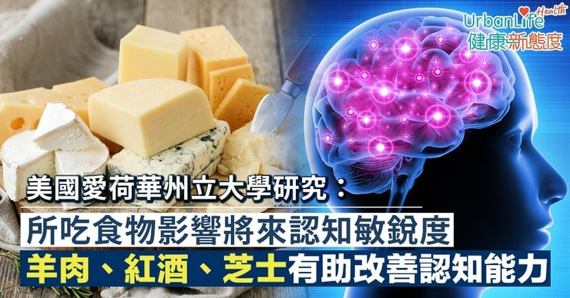 【補腦食物】美國愛荷華州立大學研究:羊肉、紅酒、芝士有助改善認知能力