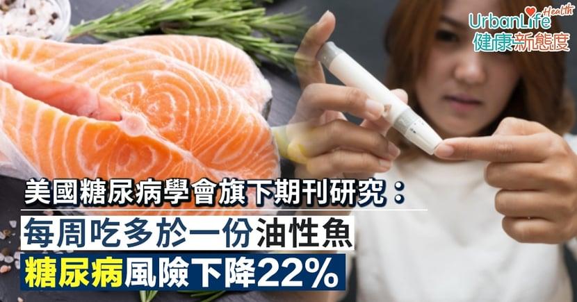 【糖尿病預防】美國糖尿病學會旗下期刊《Diabetes Care》研究:每周吃多於一份油性魚 糖尿病風險下降22%