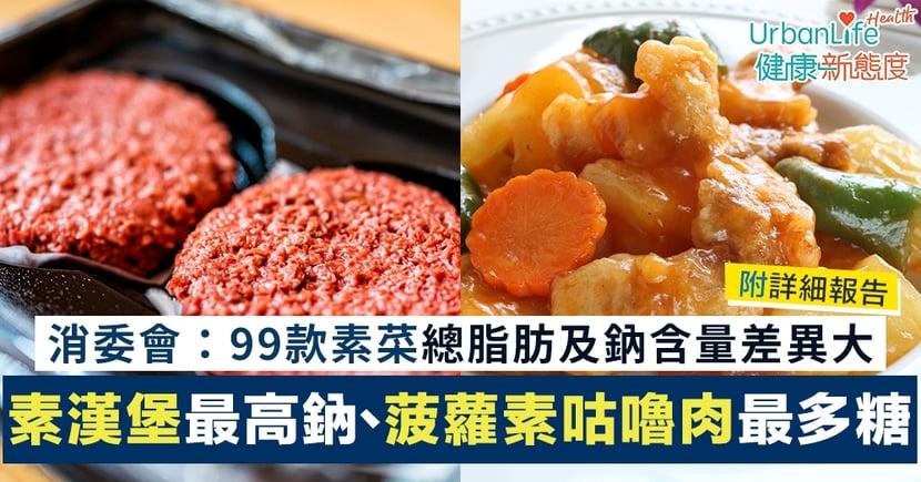 【消委會素菜測試】99款素菜總脂肪及鈉含量差異大 素漢堡最高鈉、菠蘿素咕嚕肉最多糖