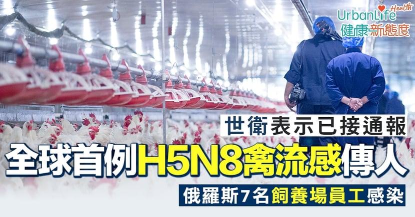 【H5N8禽流感】全球首例H5N8禽流感傳人 俄羅斯7名飼養場員工感染