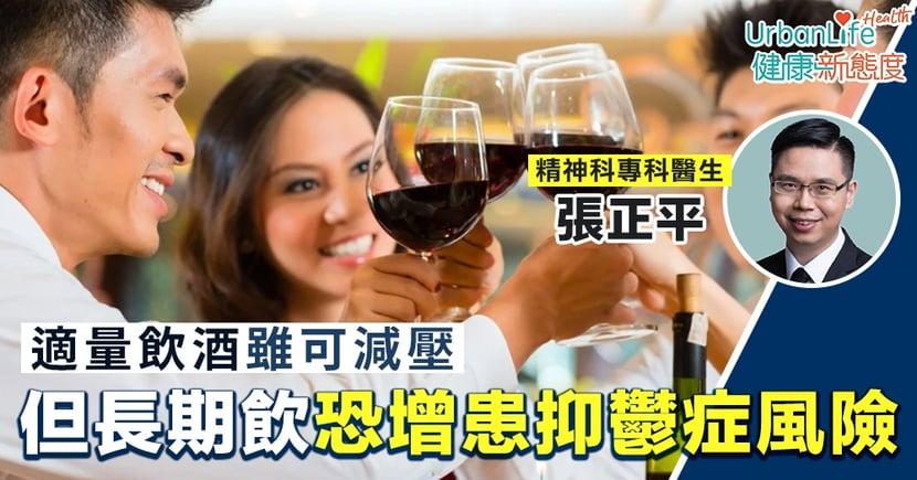 【飲酒壞處】適量飲酒雖可減壓 但長期飲恐增患抑鬱症風險
