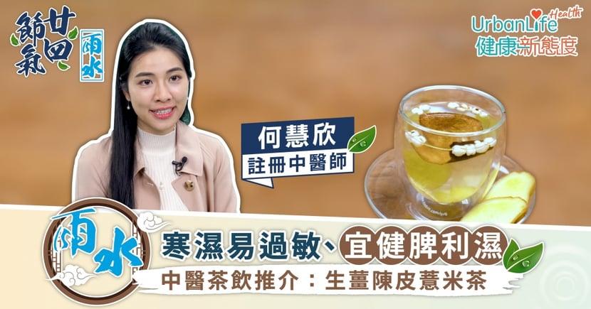 【廿四節氣:雨水】「雨水」寒濕易過敏、宜健脾利濕 中醫茶飲推介:生薑陳皮薏米茶