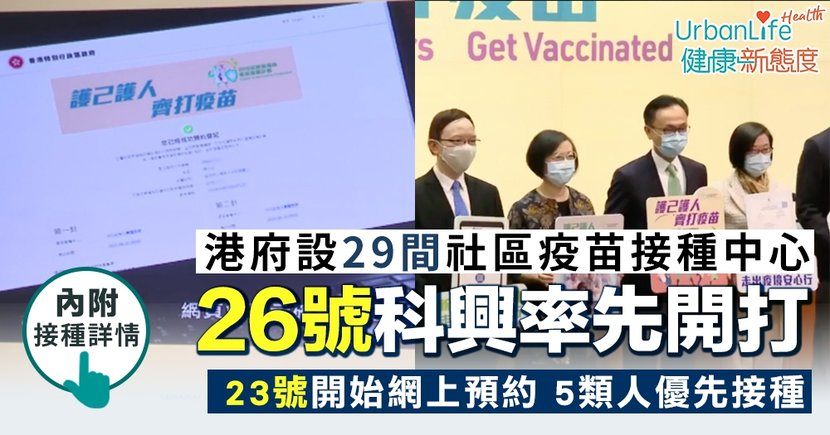 【新冠疫苗接種計劃詳情】港府設29間社區疫苗中心 23號接受預約、26號起於5間中心接種科興疫苗