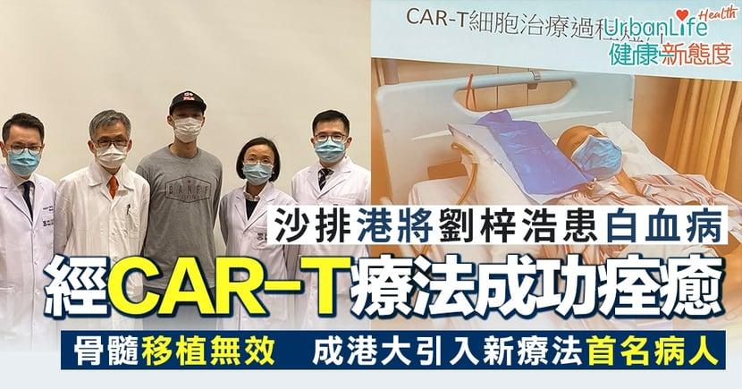 【白血病治療】25歲沙排港將患白血病骨髓移無效 成港大CAR-T新療法首名病人現成功痊癒