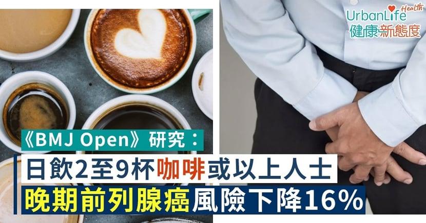 【咖啡好處】《BMJ Open》研究:日飲2至9杯咖啡或以上人士 晚期前列腺癌風險下降16%
