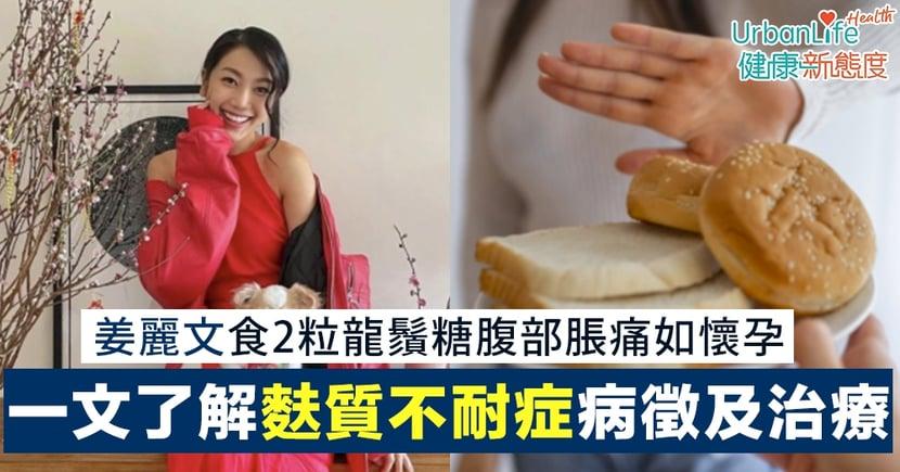 【麩質敏感】姜麗文食2粒龍鬚糖腹部脹痛如懷孕 一文了解麩質不耐症病徵及治療
