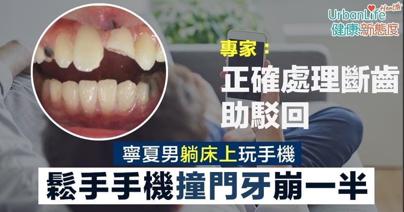 【門牙撞斷】寧夏男床上玩手機時不慎鬆手撞崩門牙 專家教路一個方法助駁回