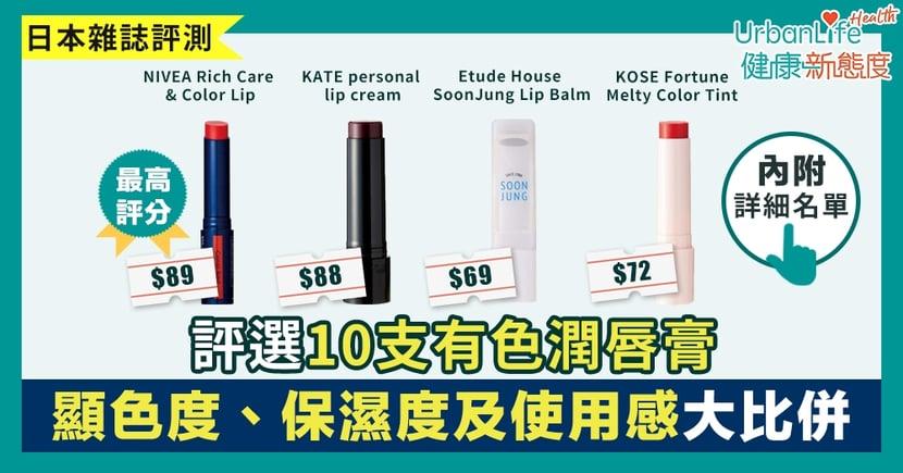 【唇膏推薦】日本雜誌《LDK》評選10支有色潤唇膏 哪款最保濕又顯色?