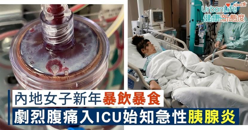 【急性胰腺炎】內地女子新年暴飲暴食 劇烈腹痛入ICU始知胰腺炎