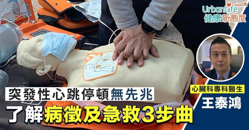 【AED使用方法】突發性心跳停頓無先兆、5分鐘內不急救隨時死 了解病徵及急救3步曲