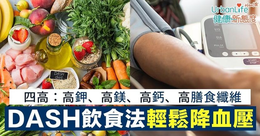 【高血壓飲食】「DASH」得舒飲食輕鬆減血壓 四高原則:高鉀、高鎂、高鈣、高膳食纖維