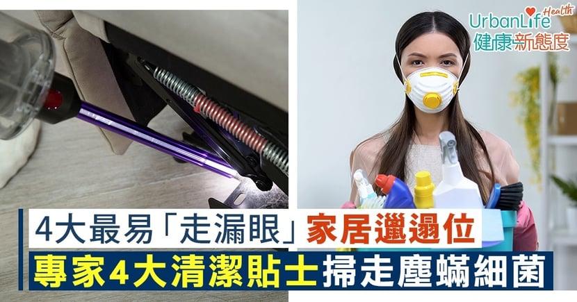 【新年大掃除】4大最易「走漏眼」家居邋遢位! 專家4大清潔貼士輕鬆掃走塵蟎、細菌