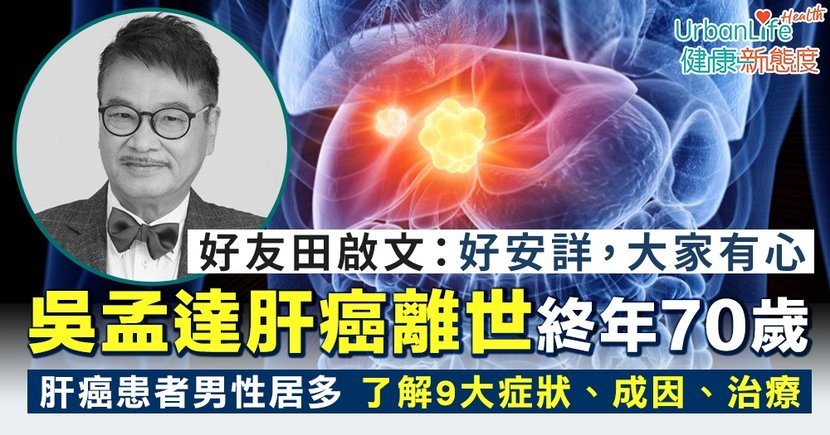 吳孟達肝癌離世終年70歲 患者男性居多一文了解9大肝癌症狀
